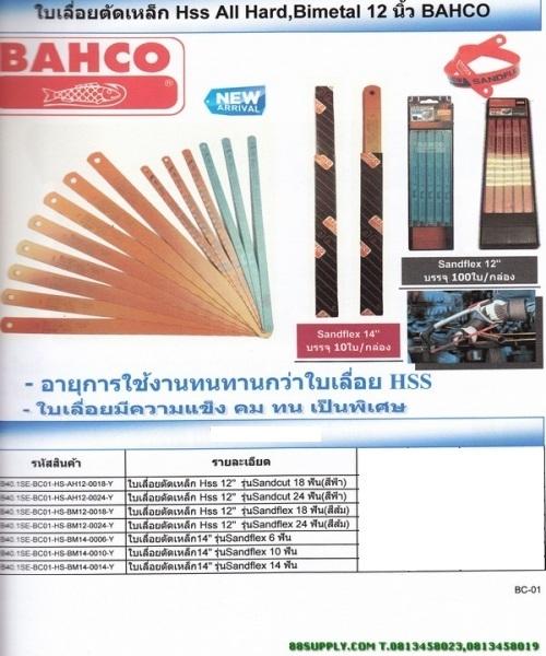 ใบเลื่อยตัดเหล็ก Hss All Hard Bimetal 12 นิ้ว BAHCO
