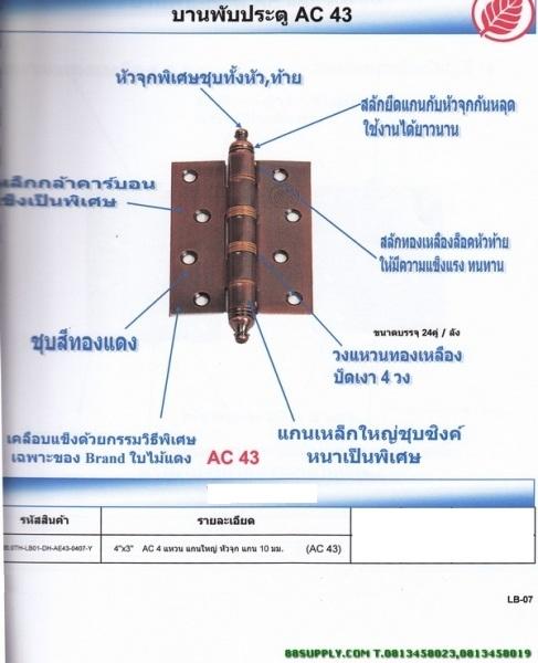 บานพับประตู AC43