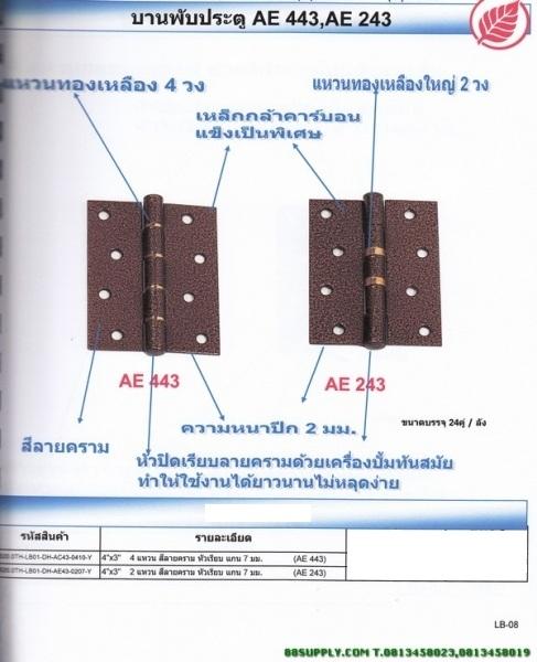 บานพับประตู AC443,243