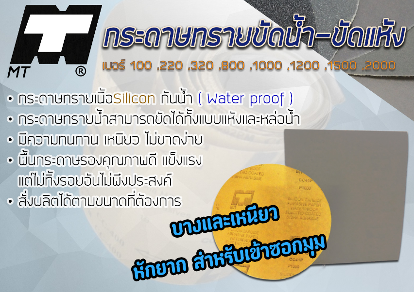 กระดาษทรายกลมน้ำ/ ขัดแห้ง MT CC41P 10นิ้ว