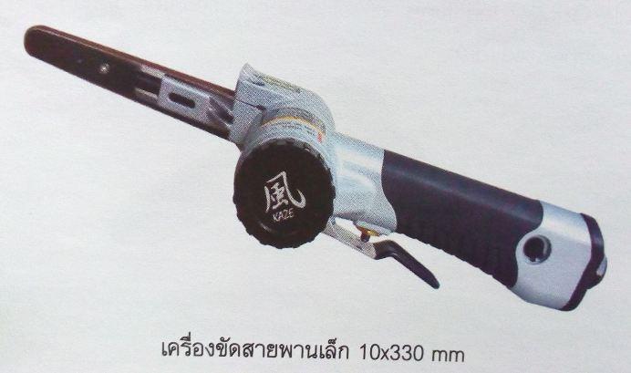 เครื่องขัดสายพานลม TWG7-NBS1033  10x330mm