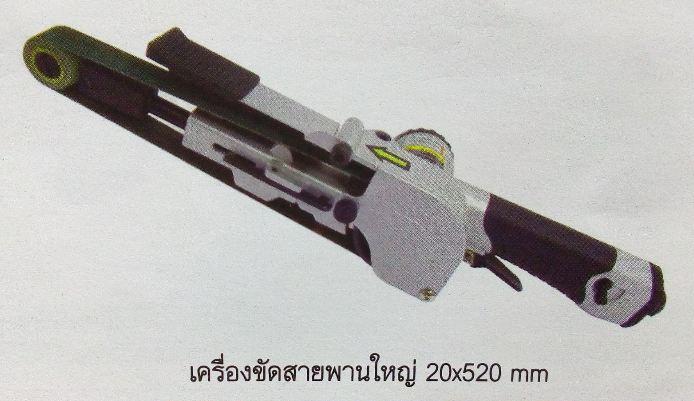 เครื่องขัดสายพานลม TWG7-NBS2052  20x520mm