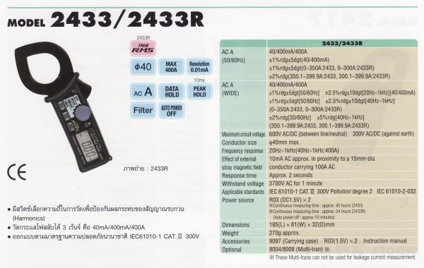 KEW LEAKAGE CLAMP  METERS MODEL 2433/2433R