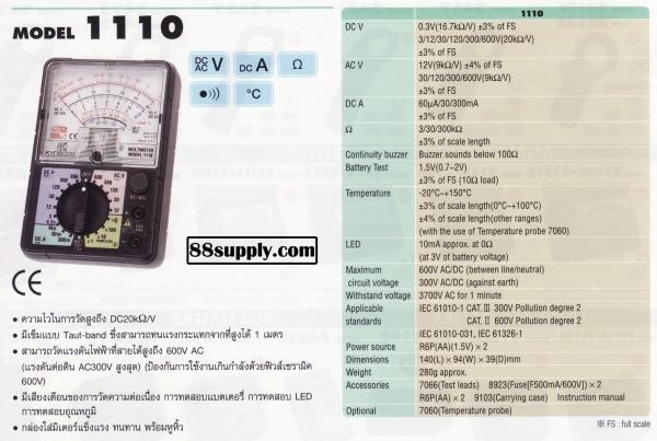 KEW ANALOGUE MULTIMETERS  Model 1110