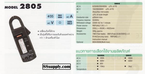 KEW ANALOGUE  CLAMP METERS  2805