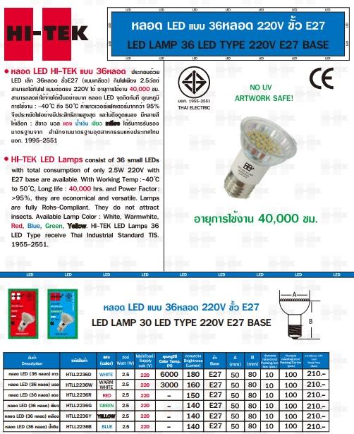 HI-TEK หลอด LED แบบ 36หลอด