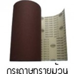 ผ้าทรายม้วน GXK51 ขนาด8นิ้วx45เมตร