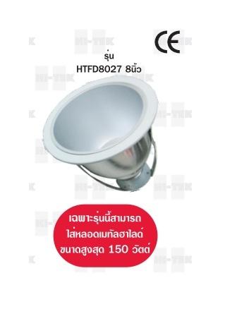 Downlight 8inch E27