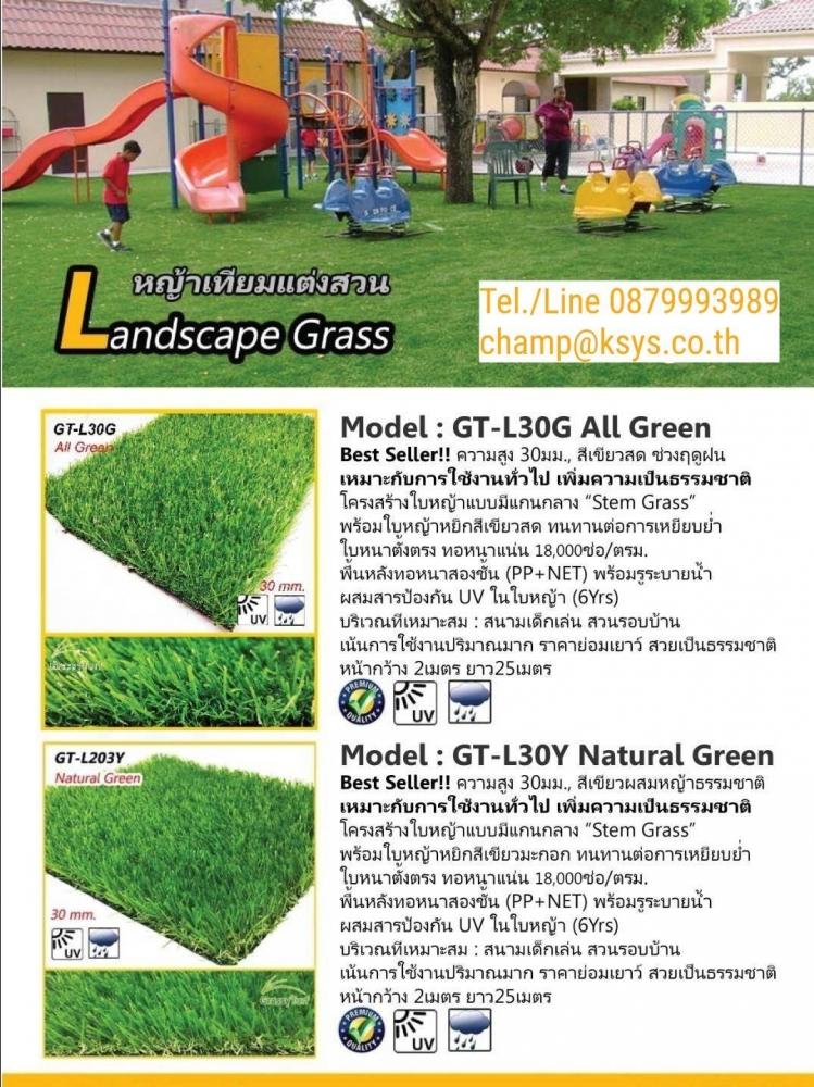 หญ้าเทียม แต่งสวน Landscape Grass Model: GT-L30G ALL Green