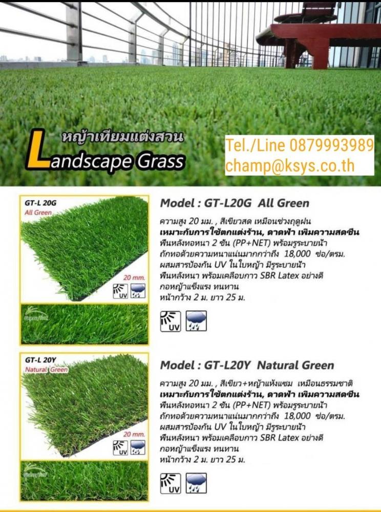 หญ้าเทียม แต่งสวน Landscape Grass Model: GT-L20G All Green