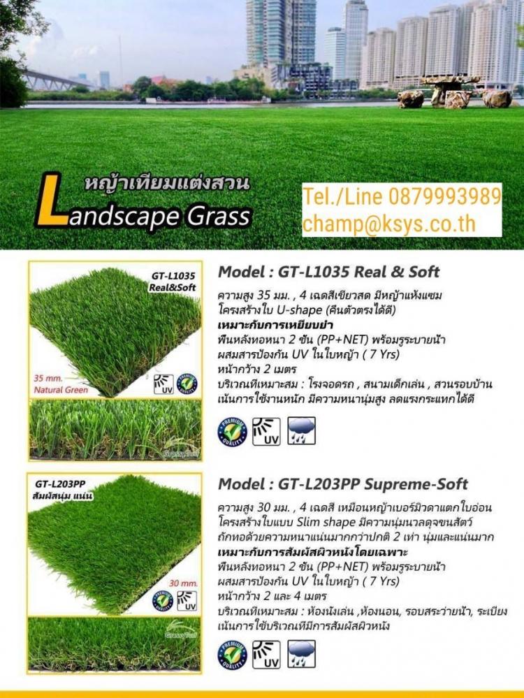 หญ้าเทียม แต่งสวน Landscape Grass Model: GT-L203PP Supreme-Soft