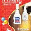 กาวร้อน ไต้หวัน MXBON (Cyanoacrylate Adhesive)